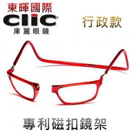 CliC 美國庫麗眼鏡 行政款 專利前扣式鏡架 (大紅色)