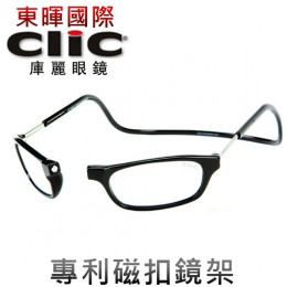 CliC 美國庫麗眼鏡 標準款 專利前扣式鏡架 (黑色)