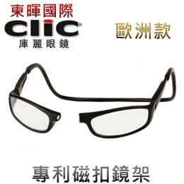 CliC 美國庫麗眼鏡 歐洲款 專利前扣式鏡架 (黑色)【促銷▼】