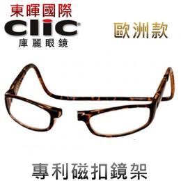 CliC 美國庫麗眼鏡 歐洲款 專利前扣式鏡架 (咖啡色)【促銷▼】
