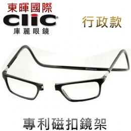 CliC 美國庫麗眼鏡 行政款 專利前扣式鏡架 (黑色)【促銷▼】