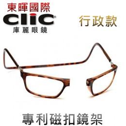 CliC 美國庫麗眼鏡 行政款 專利前扣式鏡架 (咖啡色)
