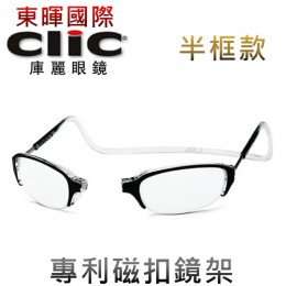CliC 美國庫麗眼鏡 半框款 專利前扣式鏡架 (透明黑)【促銷▼】
