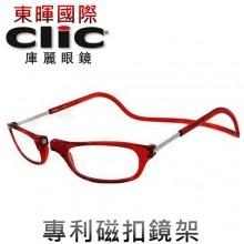 CliC 美國庫麗眼鏡 標準款 專利前扣式鏡架 (大紅色)【促銷▼再加贈眼鏡袋】