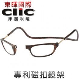 CliC 美國庫麗眼鏡 標準款 專利前扣式鏡架 (咖啡色)