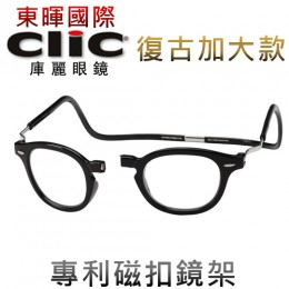 CliC 美國庫麗眼鏡 復古加大款 專利前扣式鏡架 (黑色)