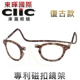 CliC 美國庫麗眼鏡 復古款 專利前扣式鏡架 (咖啡色)