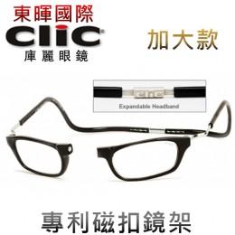 CliC 美國庫麗眼鏡 加大款 專利前扣式鏡架 (黑色)
