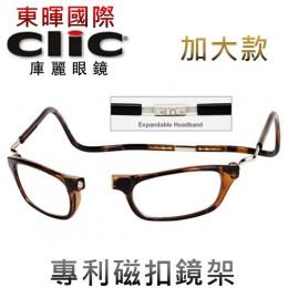CliC 美國庫麗眼鏡 加大款 專利前扣式鏡架 (咖啡色)