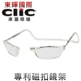 CliC 美國庫麗眼鏡 標準款 專利前扣式鏡架 (透明色)