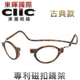 CliC 美國庫麗眼鏡 古典款 專利前扣式鏡架 (咖啡色)