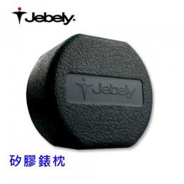 【Jebely配件】手錶自動上鍊盒專用 矽膠錶枕