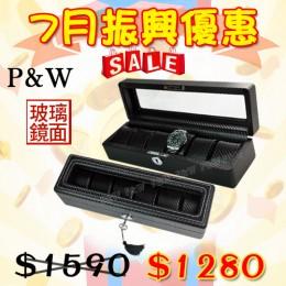 P&W 手工精品 玻璃鏡面 木質名錶收藏盒 (6支裝錶盒 碳纖維紋色)