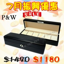 P&W 手工精品 木質名錶收藏盒 (6支裝錶盒 碳纖維紋+米色)