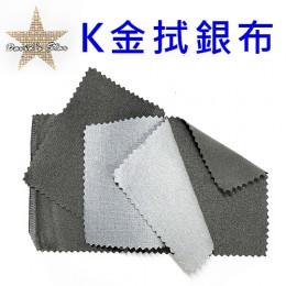【Davids Star】義大利原裝無毒環保K金布 拭銀布 四層擦拭布 精裝版